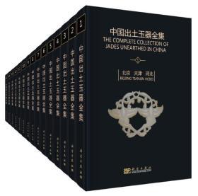 中国出土玉器全集(全15卷) 4000余幅出土古玉的彩色图版,集中反映了全国各地区从新石器时代到清代新古玉器资料 y