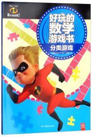 超人总动员2好玩的数学游戏书