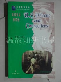 法律英语读物:美国监狱和矫治  (正版现货)