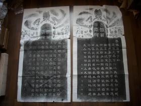 早期拓片【大纯阳万寿宫吕仙翁百字碑】2种不同!83/42厘米