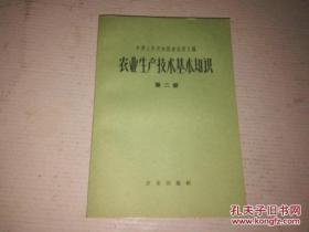 《农业生产技术基本知识 第二册》