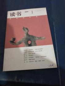 读书 2004.1