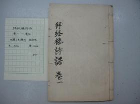 线装书《拜经楼诗语》(卷一-卷四)无锡丁氏校刊 铅印本 B1-159