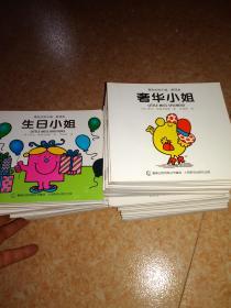 奇先生妙小姐(全新译本)存72册不重复 全书83册