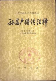 农民战争史资料选注 孙恩卢循传注释(馆藏书)