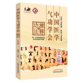 中国医学气功学会推荐功法.第二辑