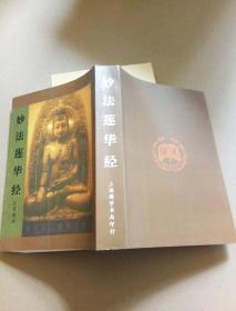 妙法莲华经(注音读本)