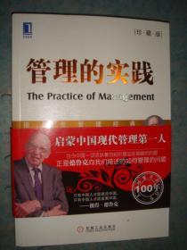 《管理的实践》美 彼得·德鲁克 著 齐若兰.译 机械工业出版 私藏 品佳 书品如图