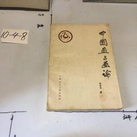 中国画与画论  书口封面微黄斑 微黄 微污渍 正版 一版一印正版