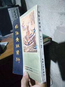 妈祖文献资料 1990年一版一印3000册  未阅美品 自然旧