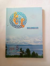 蒙文版期刊:呼伦贝尔(2014年第5期)