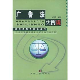 广告法实例说 褚霓霓 湖南人民出版社 9787543822795