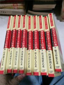 新时期领导干部读本:领导艺术十大经典 (九册合售,缺第8册)
