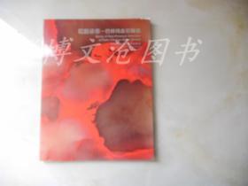 中国嘉德2014春季拍卖会 ·红韵添意——巴林鸡血石臻选