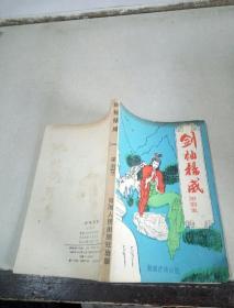 剑袖扬威(一)