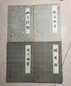 闲情偶寄、醒园录、造洋饭书、山家清供(中国烹饪古籍丛书)4本