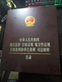 中华人民共和国现行法律 行政法规 地方性法规 自治条例和单行条例 司法解释目录 带光盘