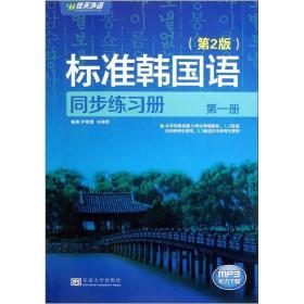 新编标准韩国语同步练习册 第二版(第1册)【有几张答案被撕在里面夹着】
