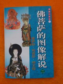 佛教小百科2  《佛菩萨的图像解说》菩萨部、观音部、明王部