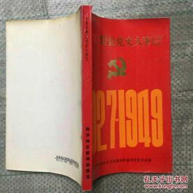 中共巨野县历史大事记1927-1949