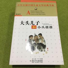 百年百部中国儿童文学经典书系:大头儿子和小头爸爸