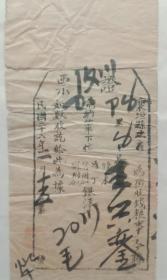 中华民国二十八年----《襄垣票证》-----虒人荣誉珍藏