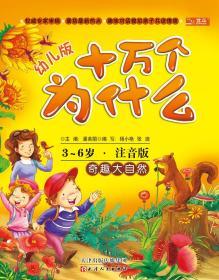 3-6岁-奇趣大自然-幼儿版十万个为什么-注音版(四色)