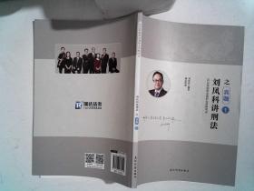 2018年国家法律职业资格考试; 刘凤科讲刑法之真题1