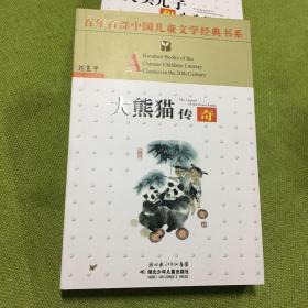百年百部中国儿童文学经典书系:大熊猫传奇