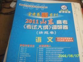 新课标版 2011山东高考《考试大纲》调研卷(猜题卷)(语文)(使用了几张)