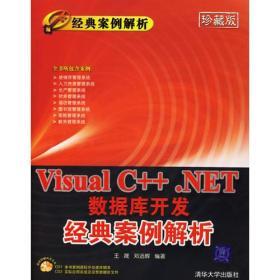 Visual C++.NET数据库开发经典案例解析——经典案例解析