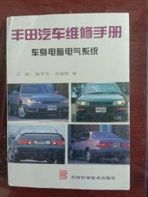 丰田汽车维修手册 车身电脑电气系统