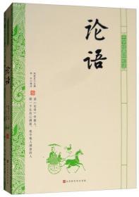 论语/中华经典轻松读