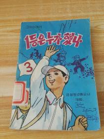 朝鲜原版1등은누가했나(朝鲜文)