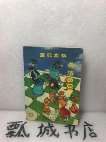 中国国际象棋2002年1