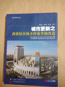 城市更新之商业综合体不停业升级改造/城市更新系列丛书