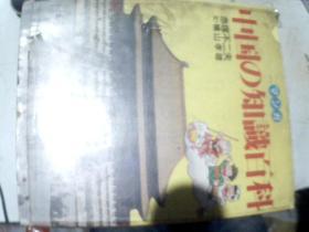 中国の知识百科  日文版  印制精美 大量插图16开厚册 日本原版 1988年编印
