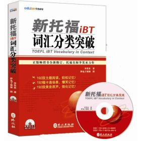 新托福iBT词汇分类突破