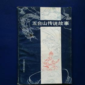 五台山传说故事 内页干净