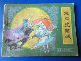 攻取沈阳城 沈阳故宫传说之二 连环画小人书 80年代绘画版 64开