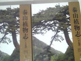 泰山植物志(上下卷)(未拆封)
