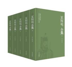 王阳明全集(全五册)全新足本简体横排
