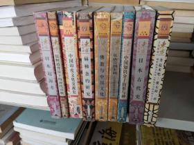 佛教与中国文化18从唐音到宋调:以北宋前期诗歌为中心18中国知识分子的形与神8
