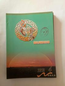 蒙文版期刊:呼伦贝尔(2013年第4期)