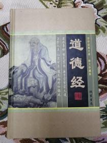 道德经(全四册)