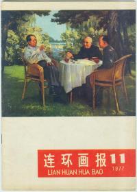 连环画报1977.11