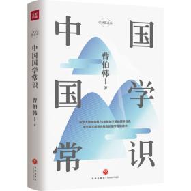 中国国学常识(精)/常识圆桌派
