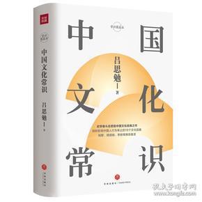 常识圆桌派:中国文化常识  (精装)