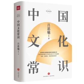 中国文化常识(史学泰斗吕思勉中国文化经典之作精装典藏版)