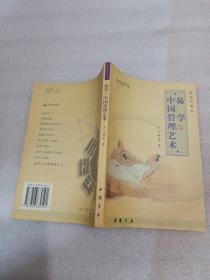 辉煌的事业:易学与中国管理艺术
